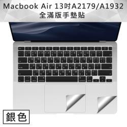 全新 MacBook Air 13吋A2179/A1932手墊貼膜/觸控板保護貼(銀色)