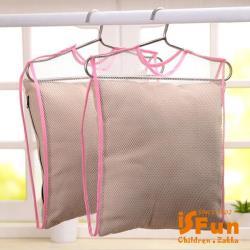iSFun 洗曬固定 多功能透氣曬枕置物網袋 大號3入
