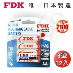 【FDK】日本製 大容量低自放電3號鎳氫充電電池2000mAh(12入)