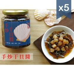 【左邊口袋】純手炒干貝醬 澎湖直送(5罐)