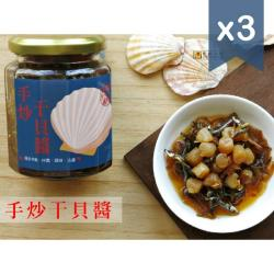 【左邊口袋】純手炒干貝醬 澎湖直送(3罐)