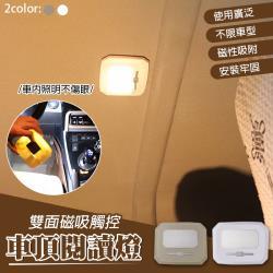 居家車用多色調光LED磁吸閱讀燈