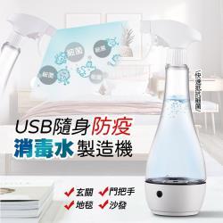 日本熱銷次氯酸水噴霧製造器