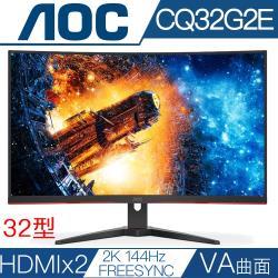AOC CQ32G2E 32型VA曲面2K解析度144Hz液晶螢幕