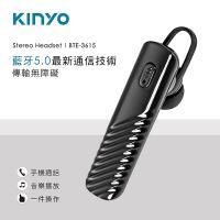 KINYO 藍牙單耳立體聲耳機麥克風(BTE-3615)