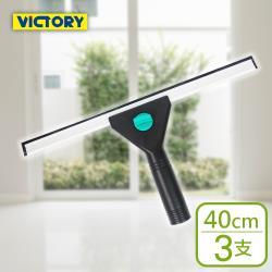 VICTORY-業務用鋁合金架桌面窗戶玻璃刮刀40cm(3支)