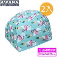 AWANA 傘形防塵保溫食物罩 (花色隨機出貨) 2入