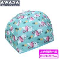 AWANA 傘形防塵保溫食物罩 (花色隨機出貨)