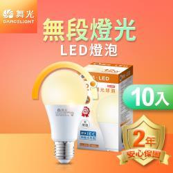 舞光 LED無段調光燈泡 12W 黃光(暖白)3000K E27 全電壓 2年保固 10入