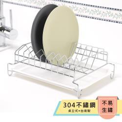 TKY 304不鏽鋼獨立式插盤架/置物/盤子收納/廚房B28011(台灣製造)