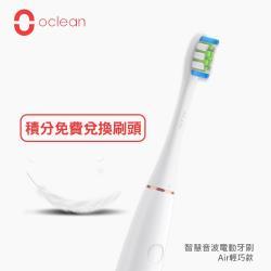 Oclean Air輕巧版 智慧音波電動牙刷 - 珍珠白