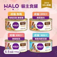 嘿囉 HALO 成貓 無穀 主食罐 5.5oz x6罐組 低卡 全鮮肉 貓罐 貓罐頭 雞肉 海鮮