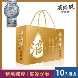 滴滴鮮滴雞精提袋式禮盒45ml*10入