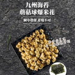 【卡滋】蘑菇球爆米花-九州海苔(甜)(150g/桶裝)