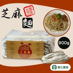 善化農會  芝麻麵-900g-包-20包-箱 (1箱組)