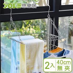 YOLE悠樂居-201實心不鏽鋼陽台掛式防風曬衣架40cm-無夾(2入)
