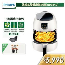 【飛利浦 PHILIPS】健康氣炸鍋-白(HD9240/33)-贈煎烤盤+食譜書