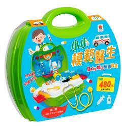 【雙美】小小模範醫生:BABY職人夢想寶盒