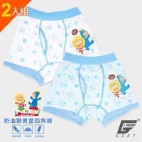 GIAT 台灣製奶油獅男童四角內褲(2入組)
