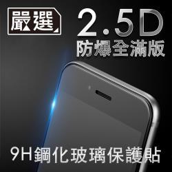 嚴選 iPhone SE2/2020 全滿版9H防爆鋼化玻璃保護貼 黑