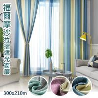 傢飾美 福爾摩沙抗UV紫外線遮光窗簾300x210cm/ 1窗是2片組合(穿桿掛勾拉摺/ 遮光窗簾/ 風水簾)