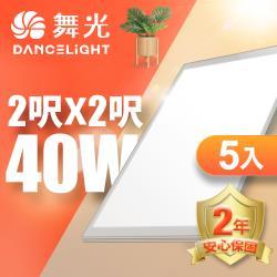 舞光 LED超薄平板燈 2呎X2呎 40W 輕鋼架 面板燈 2年保固 內附快接頭 5入