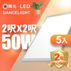 舞光 LED超薄平板燈 2呎X2呎 50W 輕鋼架 面板燈 2年保固 內附快接頭 5入