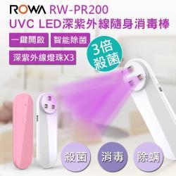 ROWA 樂華 3顆燈珠 UVC LED深紫外線隨身消毒棒 手持消毒