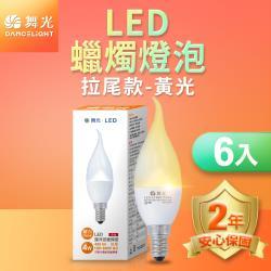 舞光 LED拉尾羅浮宮蠟燭燈 4W 黃光(暖白)3000K E14 無藍光危害 2年保固 6入