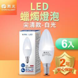 舞光 LED尖清羅浮宮蠟燭燈 4W E14 無藍光危害 2年保固 6入