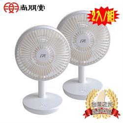 2入組↘尚朋堂 5吋USB DC充電桌扇風扇 SF-0520U