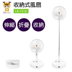 LAPOLO藍普諾 收納式風扇/USB風扇LA-7216