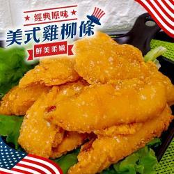 海肉管家-美式黃金雞柳條(1包/每包約500g±10%)