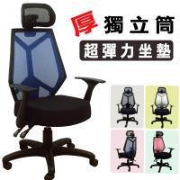 【G-PLUS】超Q彈力坐墊辦公網椅