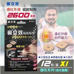 【磁力貼】磁立效2600g遠紅外線磁能貼布-1盒個性系列(磁氣絆)