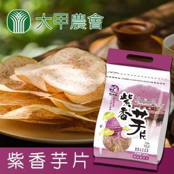 大甲農會 紫香芋片-200g-包  (5包一組)