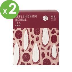 【風車生活】促進新陳代謝-滋補養生茶2盒(每盒15包;每包13公克)