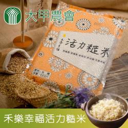 大甲農會 禾樂幸福-CNS二等 活力糙米-1.5kg-包 (2包一組)