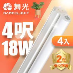 舞光 4呎LED支架燈 T5 18W 一體化層板燈 不斷光間接照明 -4入組