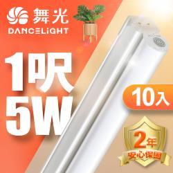 舞光 1呎LED支架燈 T5 5W 一體化層板燈 不斷光間接照明 -10入組