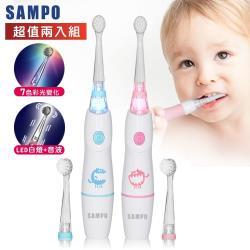 買一送一★【SAMPO聲寶】幼童亮光音波震動牙刷 TB-Z1806CL
