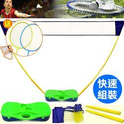 可攜式羽毛球網架(送羽球拍+球)