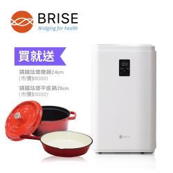 送高級鑄鐵琺瑯鍋具組★荷蘭Brise C600空氣清淨機(送前置濾網1年份)