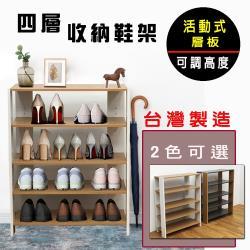 【生活家】四汀目4層鞋櫃/收納櫃/置物櫃(2色可選)
