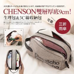 CHENSON 提著走2夾層生理包/3C收納包(CG31722-2)