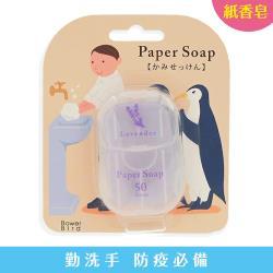 【CHARLEY】紙香皂-薰衣草 50片入