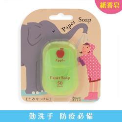 【CHARLEY】紙香皂-蘋果  50片入
