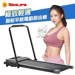 Simlife 銀河星空輕薄智能平板電動跑步機(健步機/有氧/健身/運動)