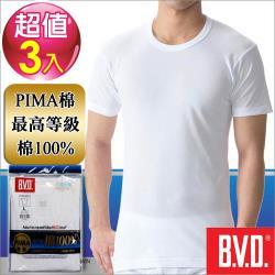 ★超值3件★ BVD 最高等級PIMA棉絲光圓領短袖衫(3件組)-台灣製造