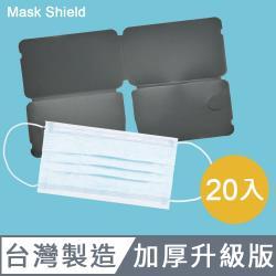 【Mask Shield】台灣製口罩保護夾/加厚版/霧黑色 - 二十入組